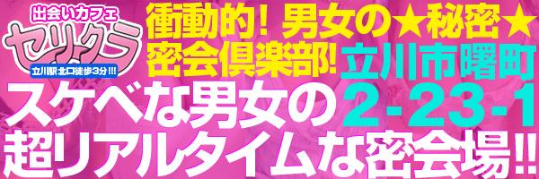 衝動的!男女の★秘密★密会倶楽部スケベな男女の超リアルタイムな密会場!!